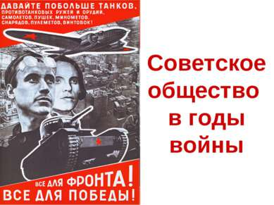 Советское общество в годы войны