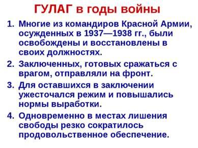 ГУЛАГ в годы войны Многие из командиров Красной Армии, осужденных в 1937—1938...