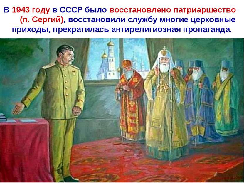 В 1943 году в СССР было восстановлено патриаршество (п. Сергий), восстановили...