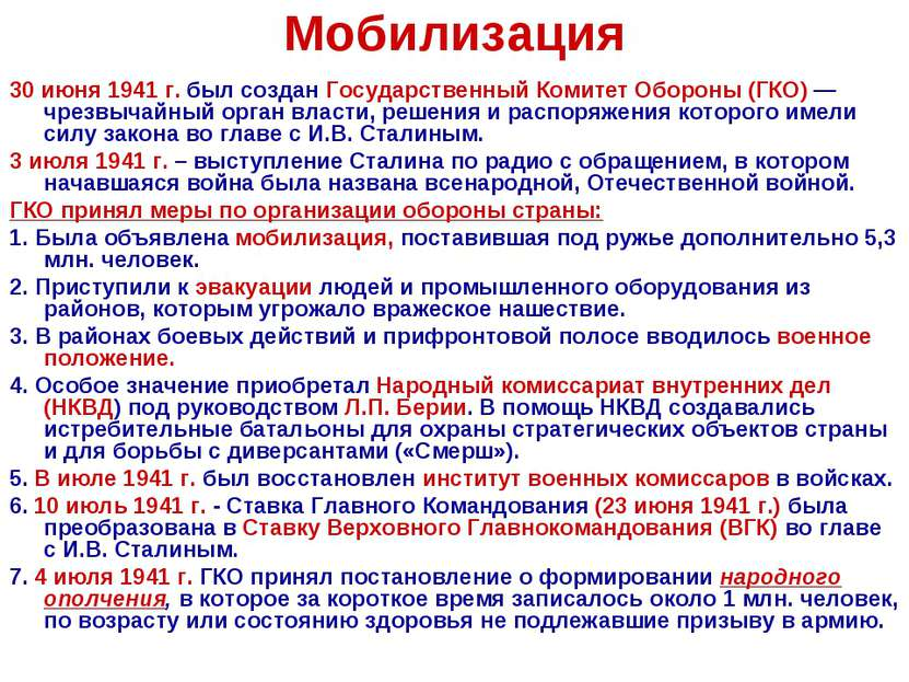 Мобилизация 30 июня 1941 г. был создан Государственный Комитет Обороны (ГКО) ...