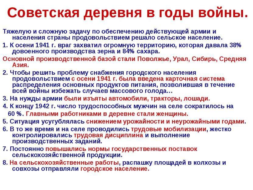Советская деревня в годы войны. Тяжелую и сложную задачу по обеспечению дейст...