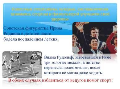 Известные спортсмены, которые, систематически занимаясь спортом и физкультуро...