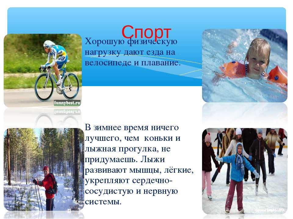 Хорошую физическую нагрузку дают езда на велосипеде и плавание. В зимнее врем...
