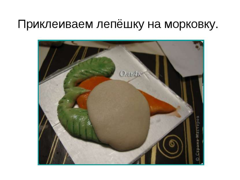 Приклеиваем лепёшку на морковку.