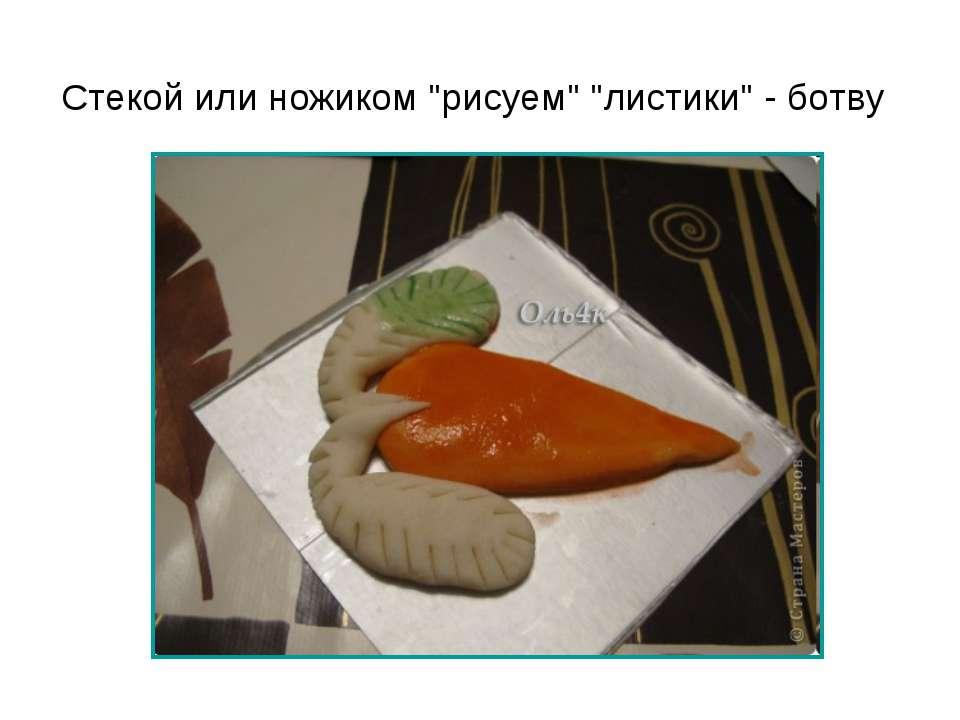"""Стекой или ножиком """"рисуем"""" """"листики"""" - ботву"""