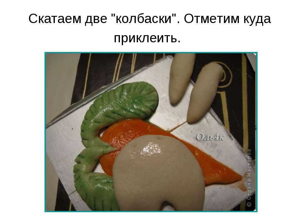 """Скатаем две """"колбаски"""". Отметим куда приклеить."""