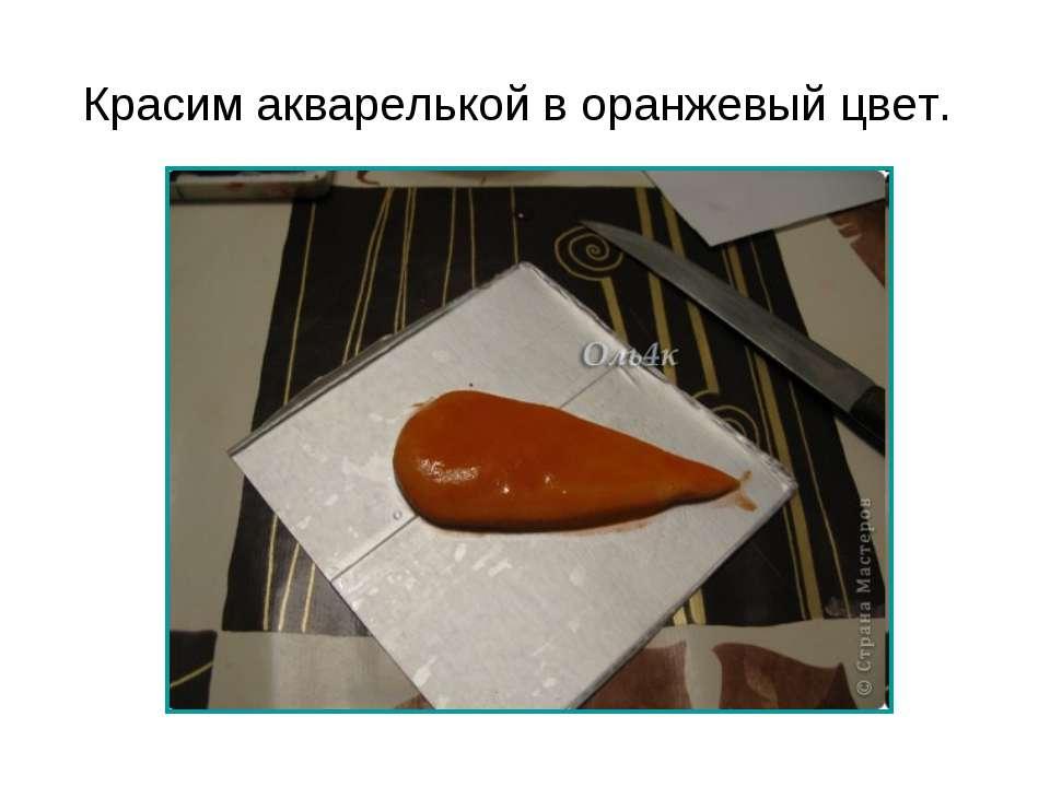 Красим акварелькой в оранжевый цвет.