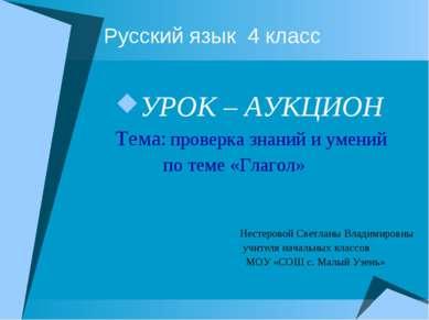Русский язык 4 класс УРОК – АУКЦИОН Тема: проверка знаний и умений по теме «Г...