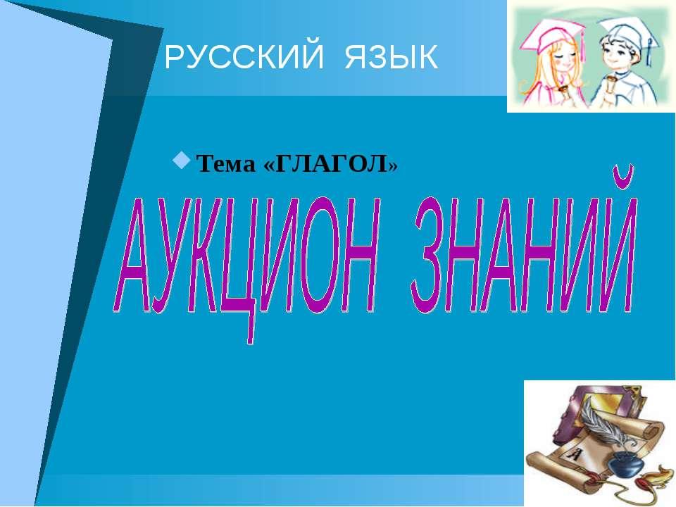 РУССКИЙ ЯЗЫК Тема «ГЛАГОЛ»