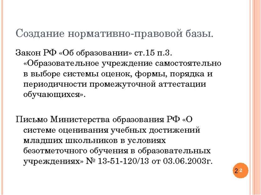 Создание нормативно-правовой базы. Закон РФ «Об образовании» ст.15 п.3. «Обра...