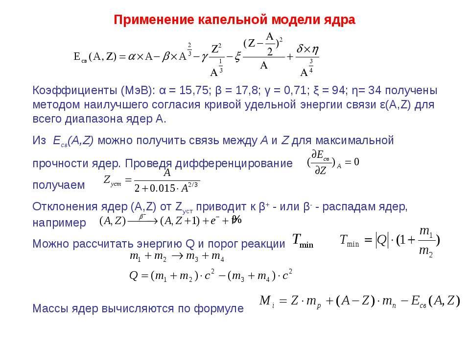 Применение капельной модели ядра Коэффициенты (МэВ): α = 15,75; β = 17,8; γ =...