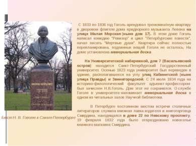 С 1833 по 1836 год Гоголь арендовал трехкомнатную квартиру в дворовом флигеле...