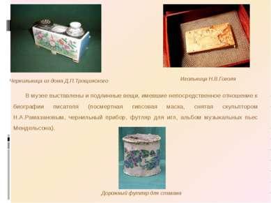 Чернильница из дома Д.П.Трощинского Дорожный футляр для стакана Игольница Н.В...