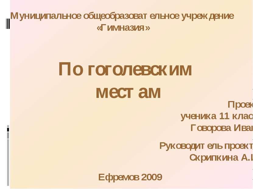 Муниципальное общеобразовательное учреждение «Гимназия» По гоголевским местам...