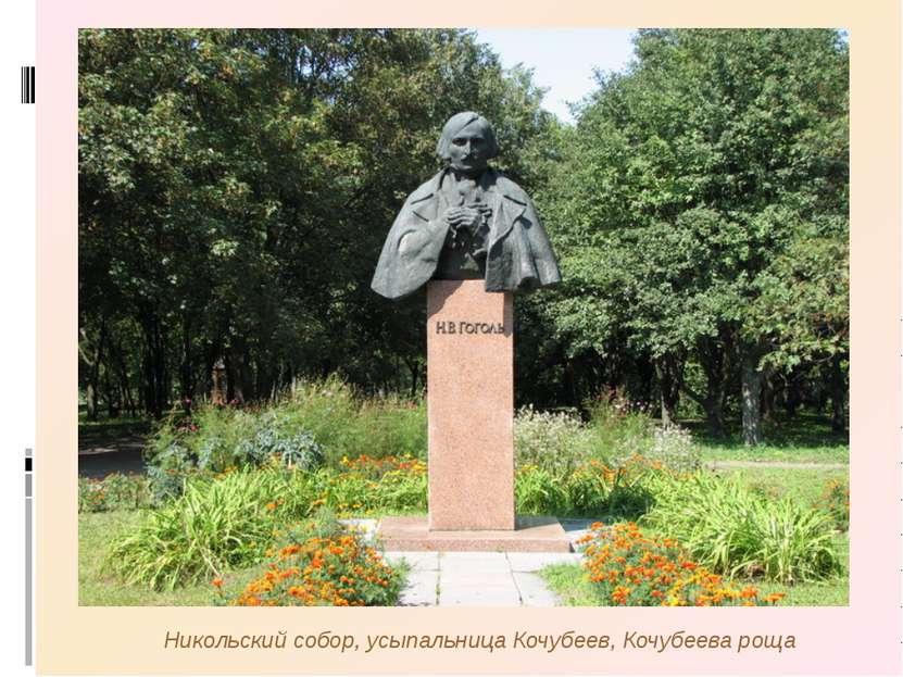 Никольский собор, усыпальница Кочубеев, Кочубеева роща