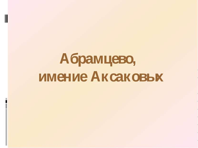 Абрамцево, имение Аксаковых