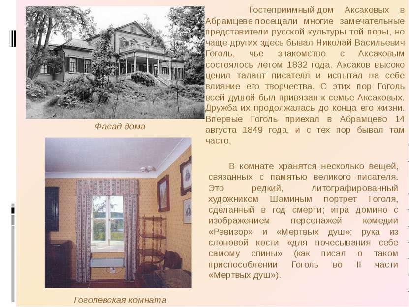 Гостеприимныйдом Аксаковых в Абрамцевепосещали многие замечательные предста...