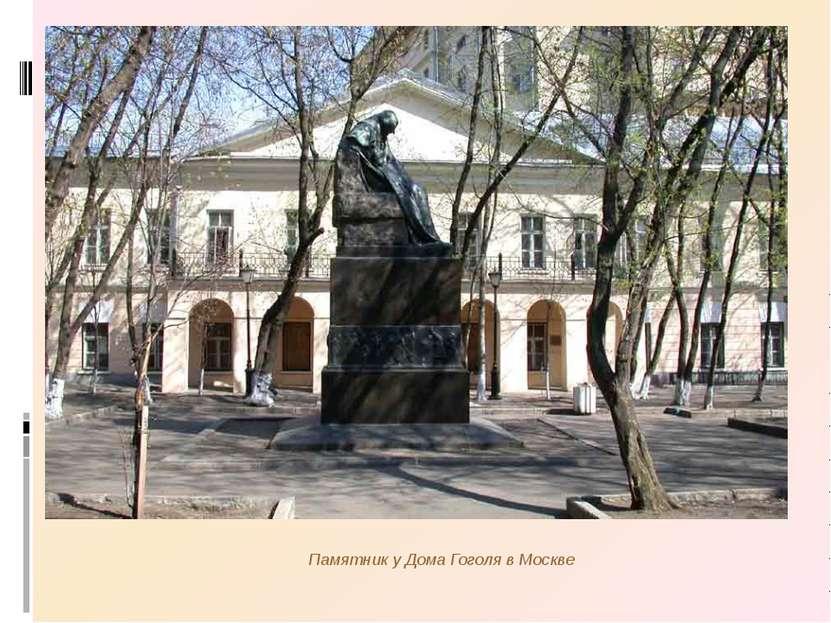 Памятник у Дома Гоголя в Москве