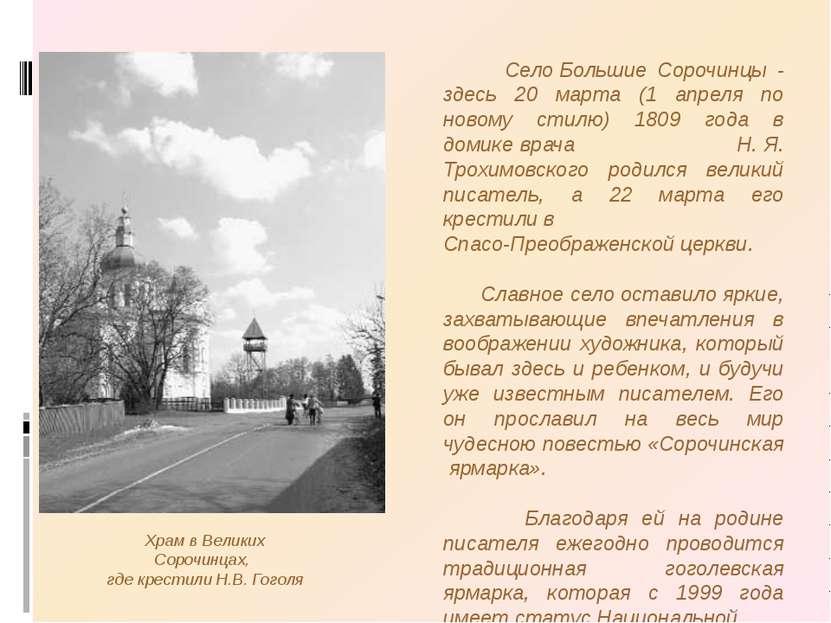 СелоБольшие Сорочинцы - здесь 20 марта (1 апреля по новому стилю) 1809 года ...