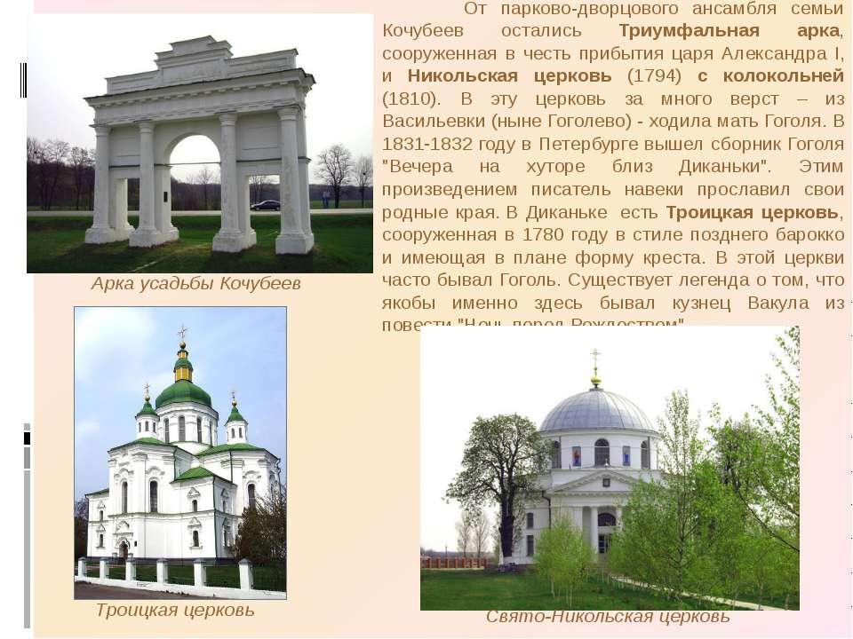 От парково-дворцового ансамбля семьи Кочубеев остались Триумфальная арка, соо...