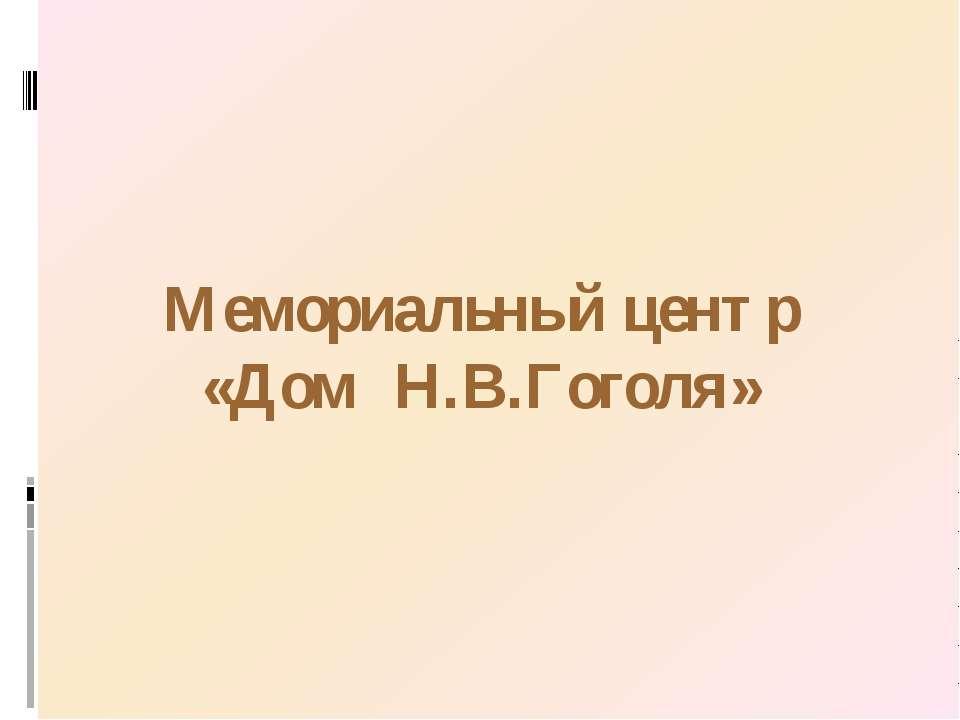 Мемориальный центр «Дом Н.В.Гоголя»