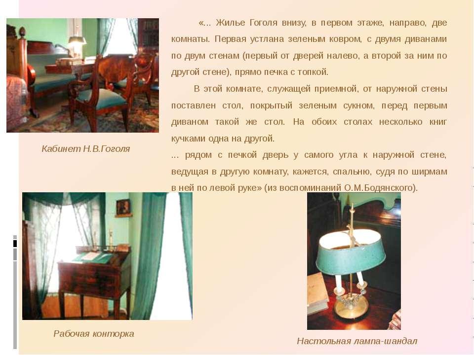 «... Жилье Гоголя внизу, в первом этаже, направо, две комнаты. Первая устлана...