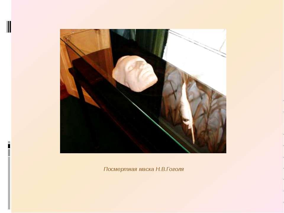 Посмертная маска Н.В.Гоголя