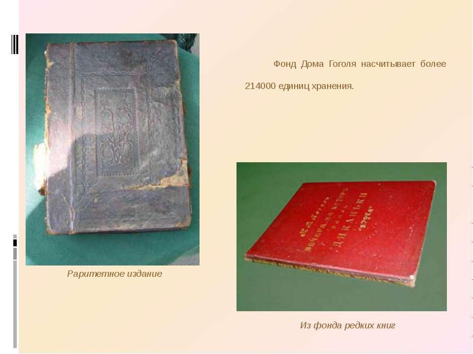 Фонд Дома Гоголя насчитывает более 214000 единиц хранения. Раритетное издание...