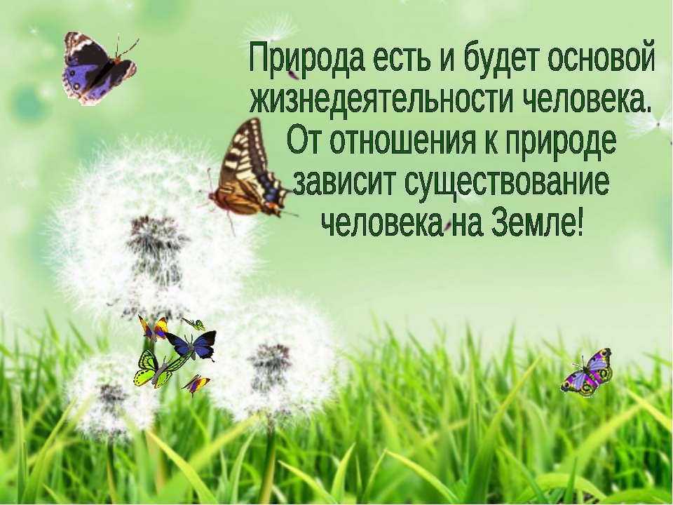 Обобщение Что давала человеку природа? Что-нибудь изменилось в природе сегодн...