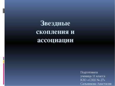 Звездные скопления и ассоциации Подготовила ученица 11 класса КЗО «СЗШ № 27» ...