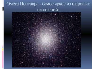 Омега Центавра - самое яркое из шаровых скоплений.
