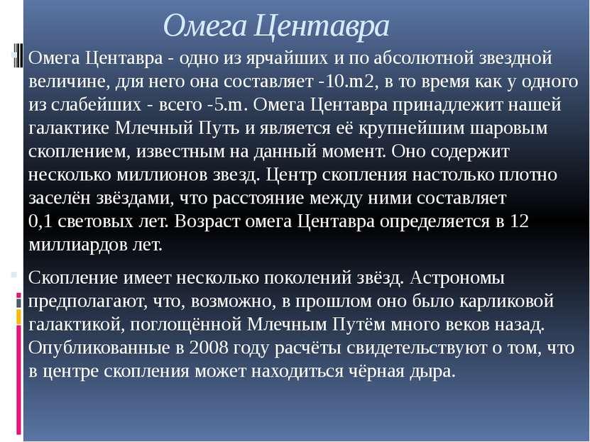 Омега Центавра Омега Центавра - одно из ярчайших и по абсолютной звездной вел...