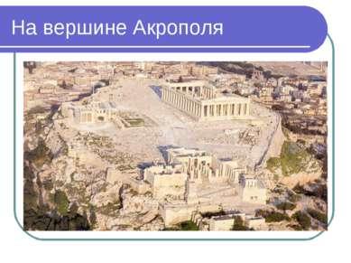 На вершине Акрополя