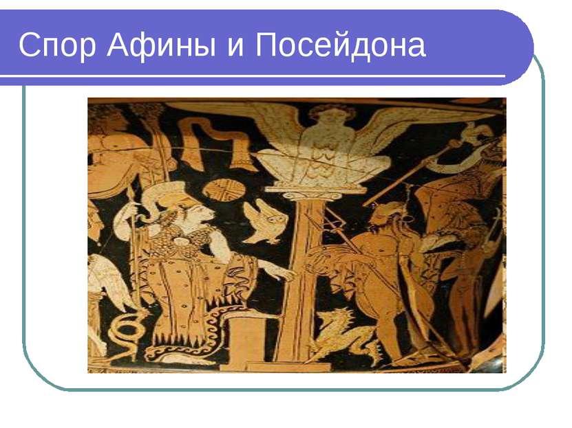 Спор Афины и Посейдона