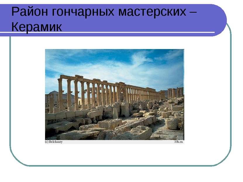 Район гончарных мастерских – Керамик
