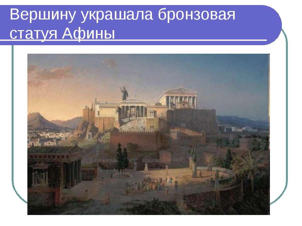 Вершину украшала бронзовая статуя Афины