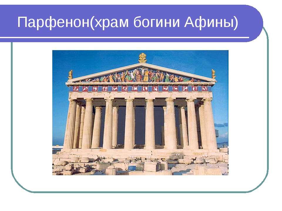 Парфенон(храм богини Афины)