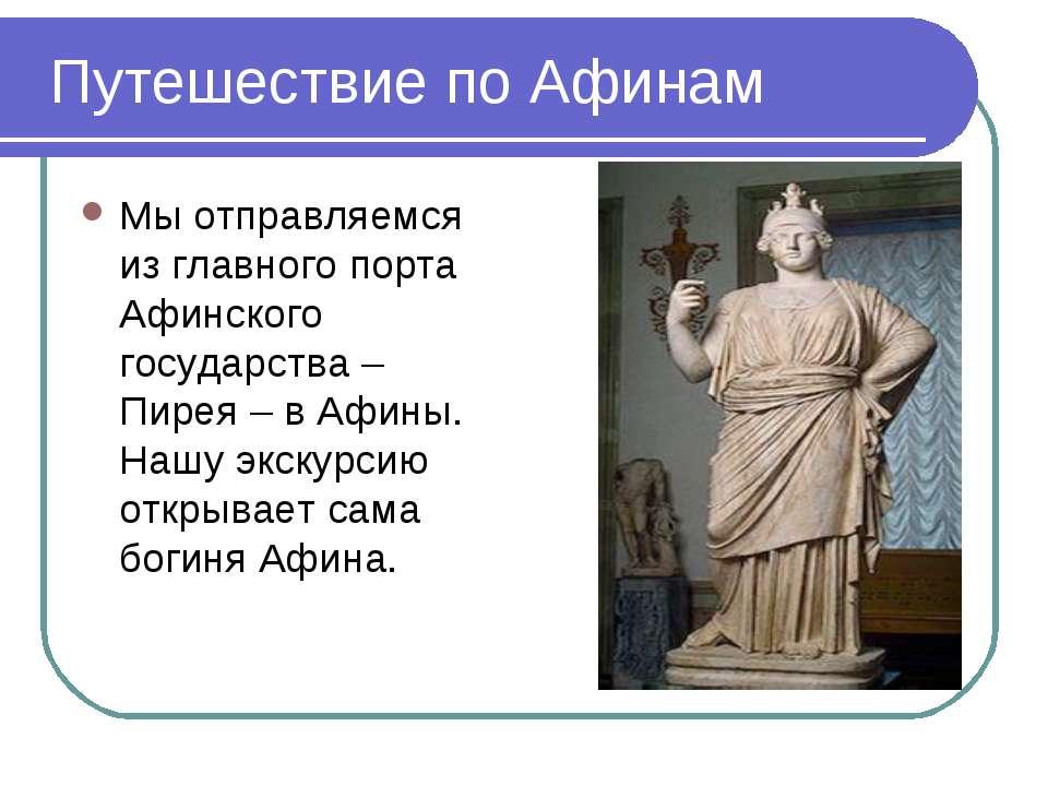 Путешествие по Афинам Мы отправляемся из главного порта Афинского государства...