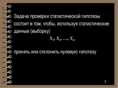 * Задача проверки статистической гипотезы состоит в том, чтобы, используя ста...