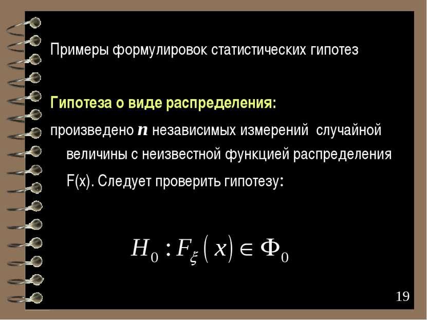 * Примеры формулировок статистических гипотез Гипотеза о виде распределения: ...