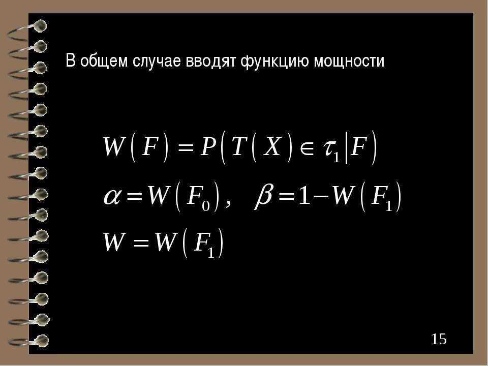 * В общем случае вводят функцию мощности *