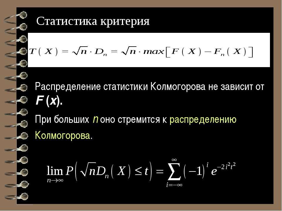 * Распределение статистики Колмогорова не зависит от F (x). При больших n оно...