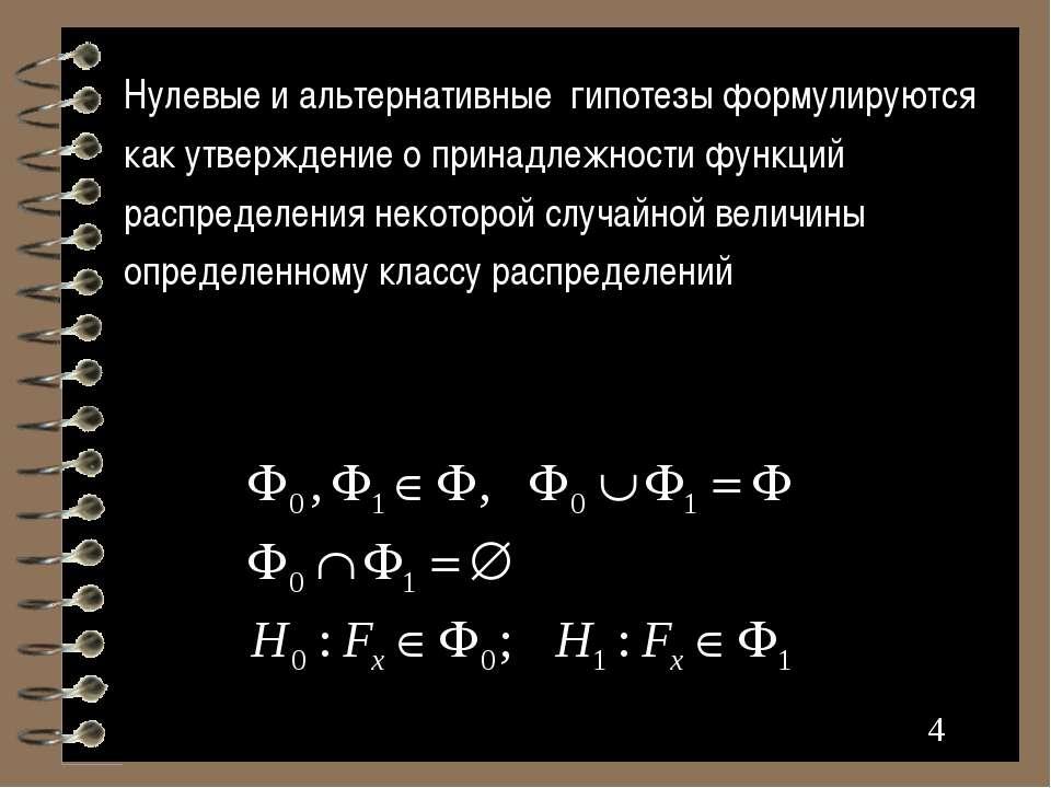 * Нулевые и альтернативные гипотезы формулируются как утверждение о принадлеж...