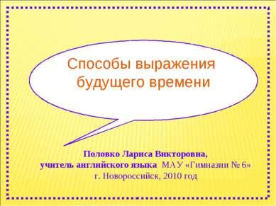 Половко Лариса Викторовна, учитель английского языка МАУ «Гимназии № 6» г. Но...