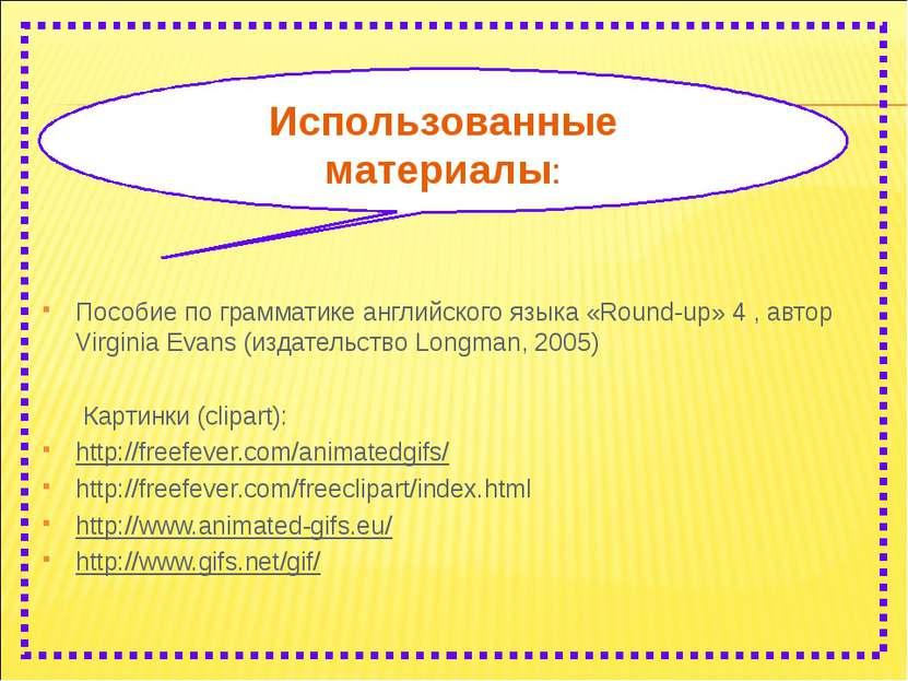 Использованные материалы: Пособие по грамматике английского языка «Round-up» ...