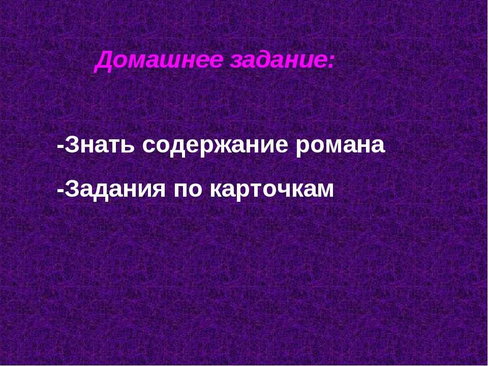 Домашнее задание: -Знать содержание романа -Задания по карточкам