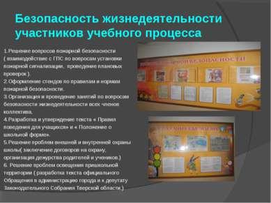 Безопасность жизнедеятельности участников учебного процесса 1.Решение вопросо...