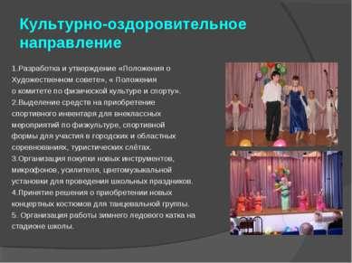 Культурно-оздоровительное направление 1.Разработка и утверждение «Положения о...