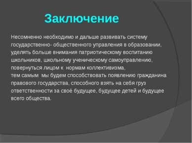 Заключение Несомненно необходимо и дальше развивать систему государственно- о...