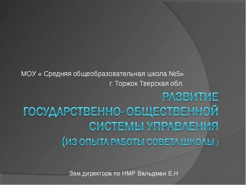 МОУ « Средняя общеобразовательная школа №5» г. Торжок Тверская обл. Зам.дирек...